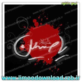 دانلود فایل صوتی مداحی و روضه های شب سوم محرم ۹