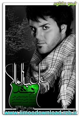 دانلود آهنگ جدید و زیبای علی عبدالمالکی برای حضرت ابوالفضل (ع)