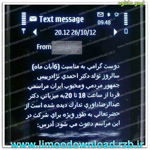 دعوتنامه تولد دکتر احمدی نژاد