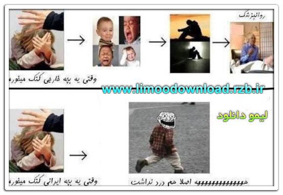 عکس : مقایسه بچه ایرانی با بچه خارجی بعد از کتک خوردن !
