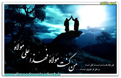 اس ام اس ها و دوبیتی های جدید تبریک عید غدیر خم